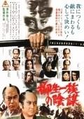 Yagyu ichizoku no inbo - wallpapers.
