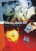 Zhou Yu de huo che pictures.