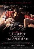 Only Lovers Left Alive - wallpapers.