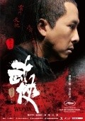 Wu xia pictures.