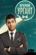 Vecherniy Urgant  (serial 2012 - ...) - wallpapers.