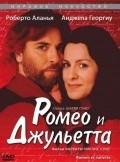 Romeo et Juliette - wallpapers.