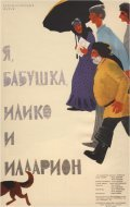 Ya, babushka, Iliko i Illarion - wallpapers.