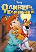 Oliver & Company - wallpapers.