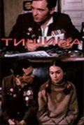 Tishina (serial) pictures.