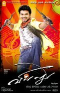 Villu - wallpapers.