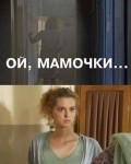 Oy, mamochki... - wallpapers.