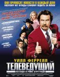 Anchorman: The Legend of Ron Burgundy pictures.