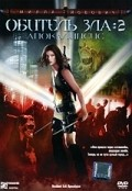 Resident Evil: Apocalypse pictures.