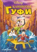 A Goofy Movie pictures.