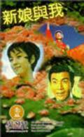 Xin niang yu wo pictures.