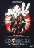 Ghostbusters II - wallpapers.