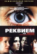 Requiem for a Dream pictures.