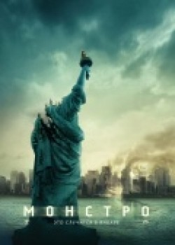 Cloverfield pictures.