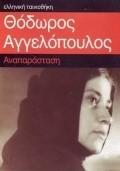 Anaparastasi pictures.