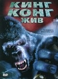 King Kong Lives - wallpapers.