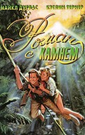 Romancing the Stone - wallpapers.