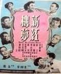 Xin hong lou meng - wallpapers.
