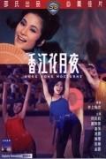 Xiang jiang hua yue ye - wallpapers.