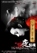 Ye Jing Hun pictures.