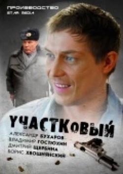 Uchastkovyiy (serial) pictures.