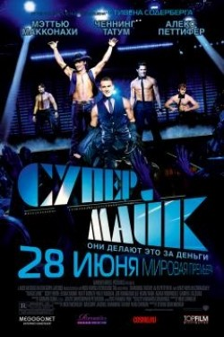 Magic Mike pictures.