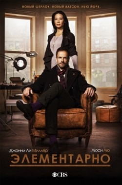 Elementary - latest TV series.