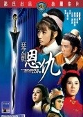 Qin jian en chou - wallpapers.