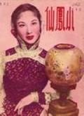 Xiao feng xian - wallpapers.