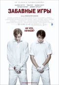 Funny Games U.S. - wallpapers.