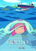 Gake no ue no Ponyo - wallpapers.