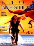 1492: Conquest of Paradise - wallpapers.