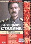 Zaveschanie Stalina pictures.