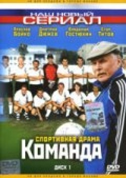 Komanda (serial) - wallpapers.
