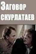 Zagovor skurlataev - wallpapers.