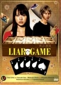Liar Game pictures.