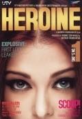 Heroine - wallpapers.