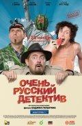 Ochen russkiy detektiv - wallpapers.