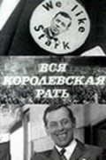 Vsya korolevskaya rat pictures.