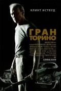 Gran Torino - wallpapers.
