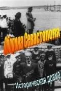 Oborona Sevastopolya pictures.