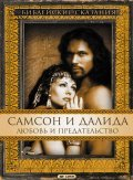 Samson and Delilah pictures.