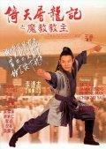 Yi tian tu long ji: Zhi mo jiao jiao zhu pictures.