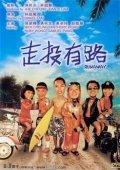 Chow tau yau liu pictures.