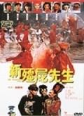 Xin jiang shi xian sheng - wallpapers.
