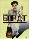 Borat: Cultural Learnings of America for Make Benefit Glorious Nation of Kazakhstan - wallpapers.