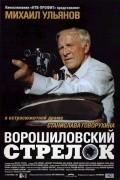 Voroshilovskiy strelok pictures.