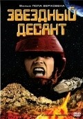 Starship Troopers - wallpapers.
