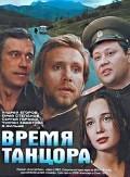 Vremya tantsora - wallpapers.