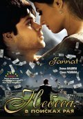 Jannat: In Search of Heaven... - wallpapers.
